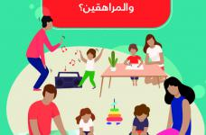 How to make the house a safe space for children (Arabic)