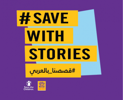 Save the Children Egypt reach over 7.5 million with Save with Stories campaign!